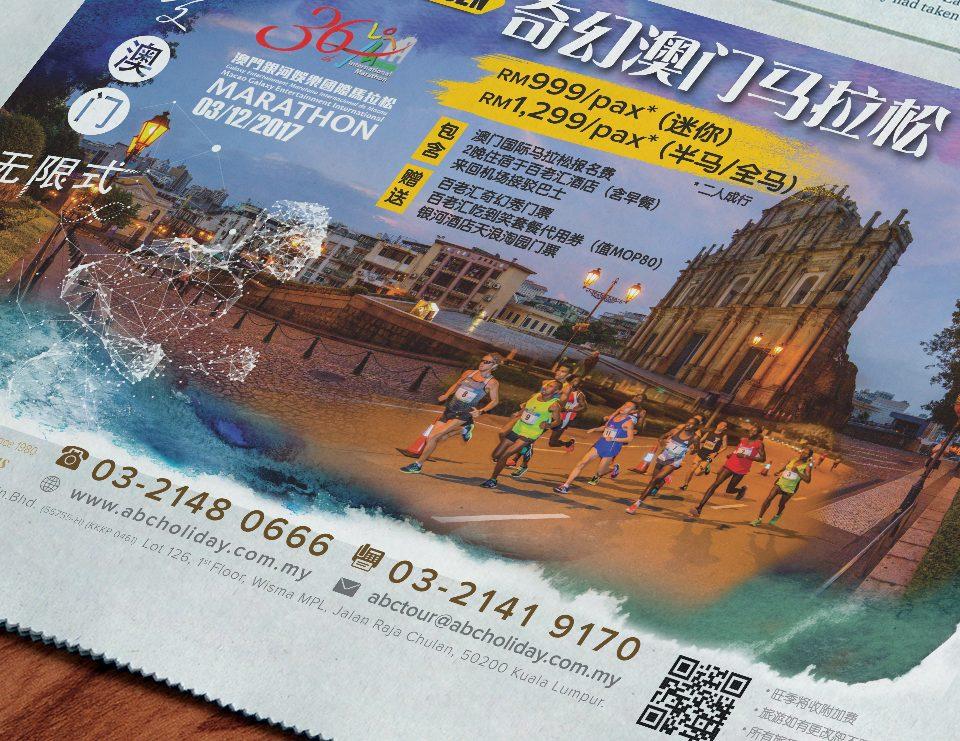 Macau Tourism | Nokua Design