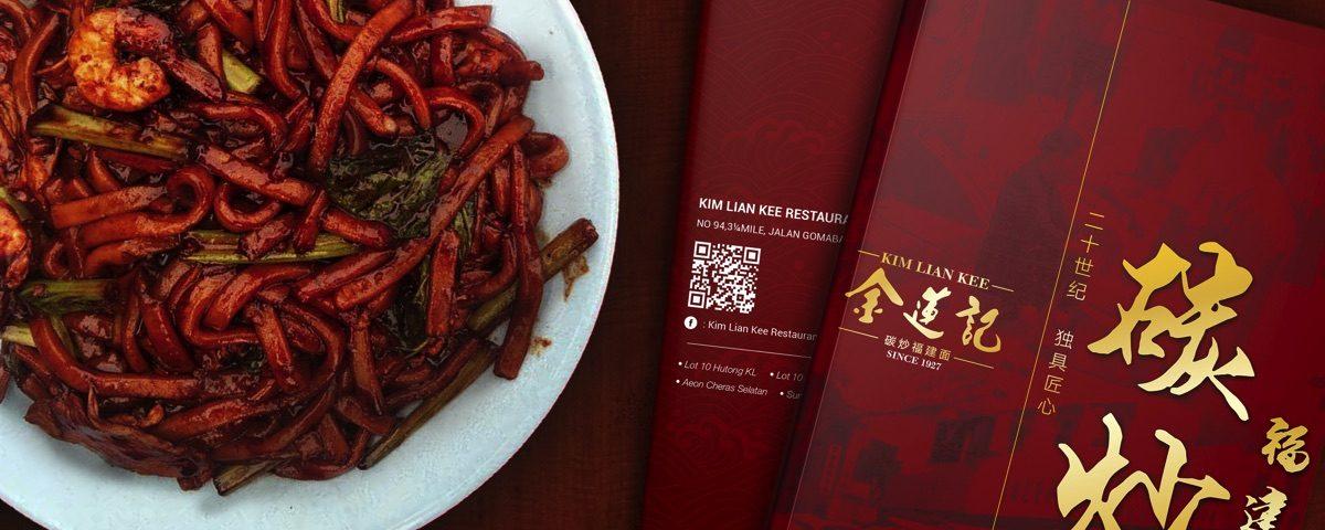 Restaurant Menu Design | Kim Lian Kee | NOKUA