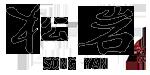 Song Yan Logo Design